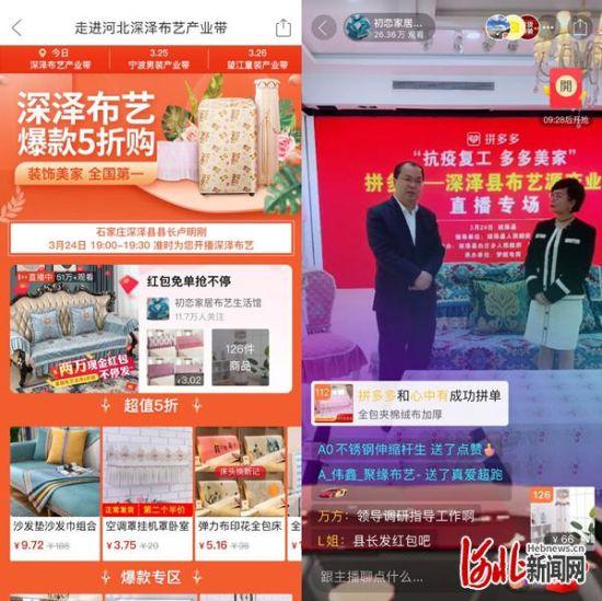 深泽县县长卢明刚(右图左一)与深泽县电商布艺协会会长宋亚坤(右图右一)一起向拼多多用户介绍深泽布艺的产业特色。