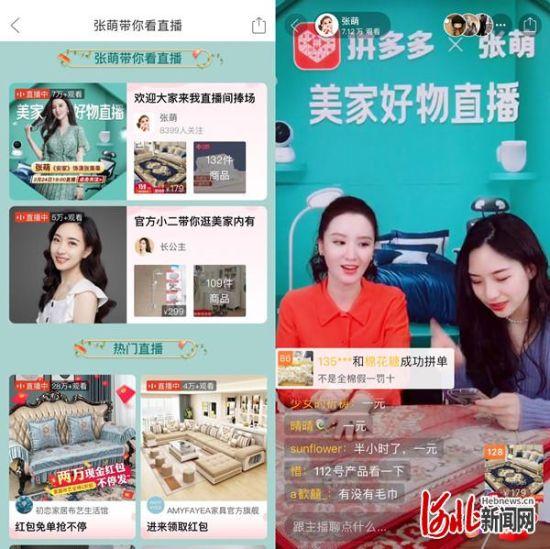 热播电视剧《安家》的女演员张萌(右图左一)出现在3月24日晚的家纺直播间里,跟同一时间段深泽县长的直播场遥相呼应,一起助力家纺好物直连拼多多5.85亿消费者。