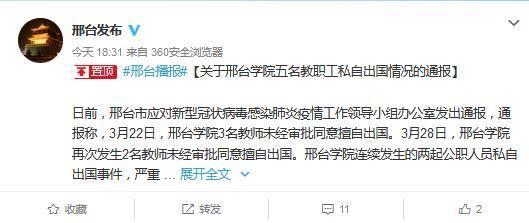 河北省邢台市委对外宣传办公室官方微博