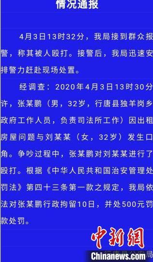 图为行唐警方发布情况通报。行唐县公安局公众号截图