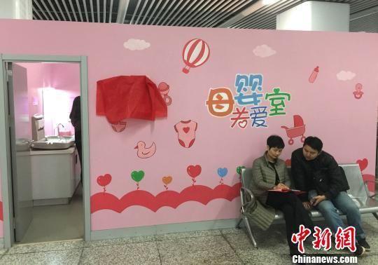 资料图:地铁公共母婴室。 向一鹏 摄