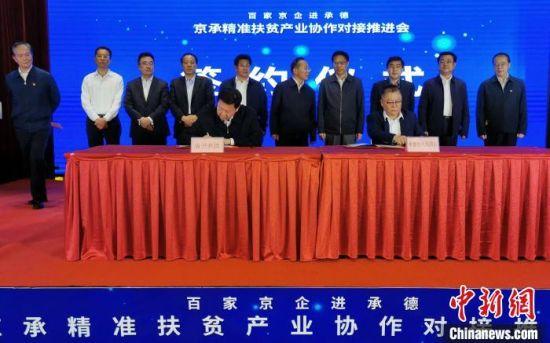 承德市人民政府与首开集团签署战略合作协议 张桂芹 摄