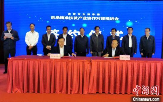 承德市人民政府与首农食品集团签署战略合作协议 张桂芹 摄
