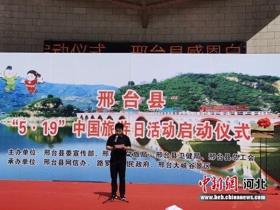 """2020年""""中国旅游日""""主题活动启动仪式现场。 张鹏翔 摄"""