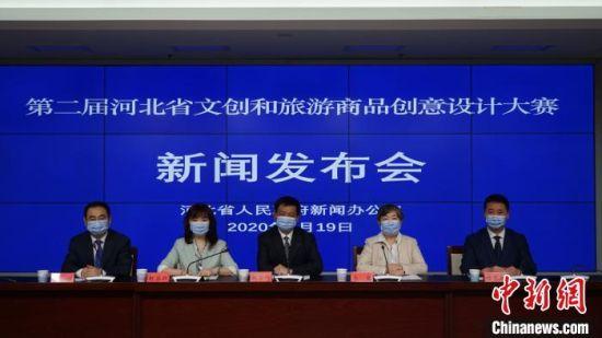 """图为""""第二届河北省文创和旅游商品创意设计大赛""""新闻发布会现场。 杜顺江 摄"""