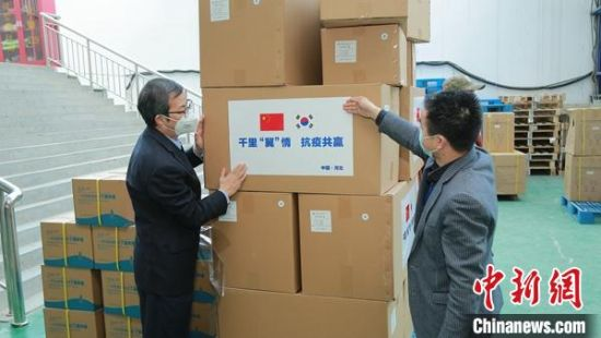 河北与韩国互助抗疫。河北省外办供图