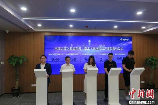 电商企业入驻京东云(衡水)数字经济产业园签约仪式现场。 王鹏 摄