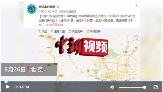 视频:北京地震局回应门头沟地震:发生更大地震可能性不大 来源:中国新闻网