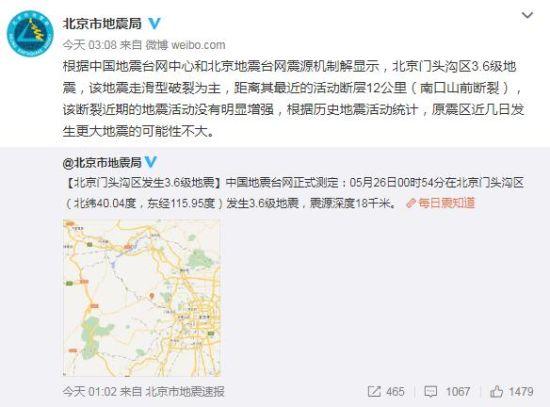 北京市地震局微博截图。