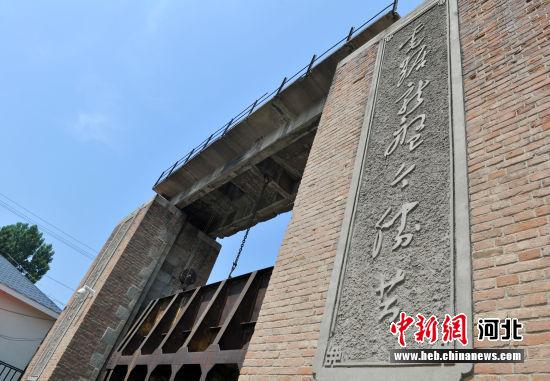 """图为府河上大闸雕刻的诗词:""""虎踞龙盘今胜昔,天翻地覆慨而慷。""""。 韩冰 摄"""