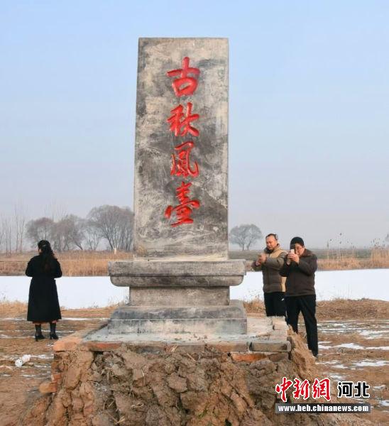 """如今,在古秋风台处,安新县重新树立起""""古秋风台""""石碑,地点在安州桥北向西。 韩冰 摄"""