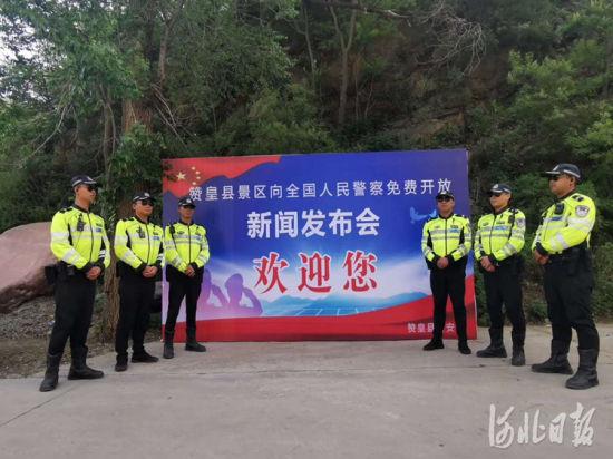 5月31日,赞皇召开新闻发布会,6月15日起赞皇景区向全国人民警察免费开放。通讯员付朝霞摄