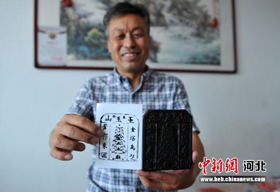 图为王勇强展示印章。 韩冰 摄