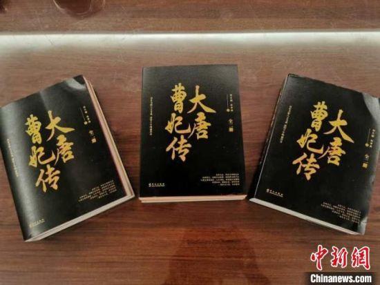 长篇小说《大唐曹妃传》出版发行,图为图书局部。 白云水 摄
