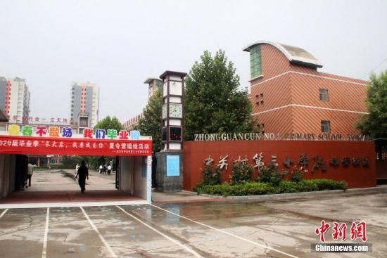 8月18日,原雄县第二小学已更名为北京市海淀区中关村第三小学雄安校区。