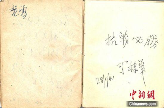 """柯棣华用汉字写的""""抗战胜利""""(资料图)华北军区烈士陵园供图"""