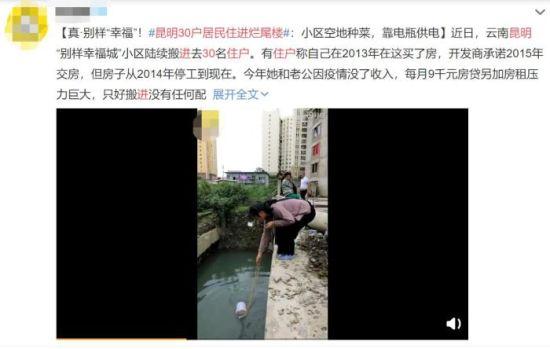 微博上,有关云南昆明30户居民住进烂尾楼消息的截图。