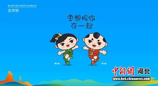 """第七届石家庄市旅游产业发展大会吉祥物""""桃妹""""和""""枣娃""""。 供图"""