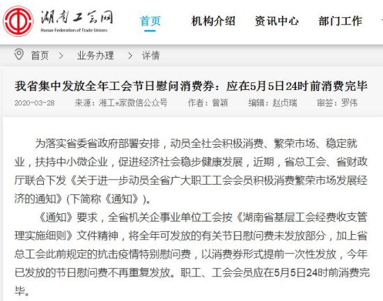 截图来源:湖南工会网