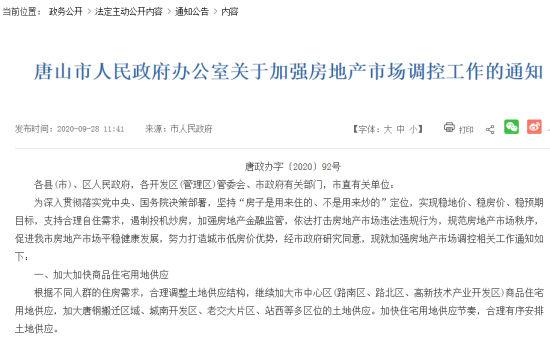 截图来源:唐山市人民政府网站