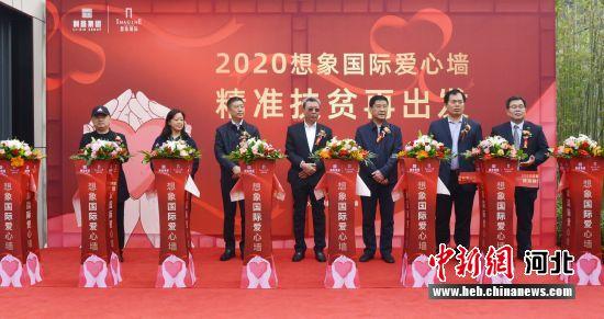 """图为2020想象国际爱心墙""""精准扶贫再出发""""启动仪式。 河北省海外同胞慈善基金会供图"""