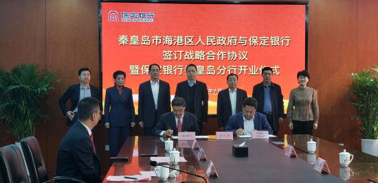 秦皇岛市海港区人民政府与保定银行签订战略合作协议。 徐巧明 摄