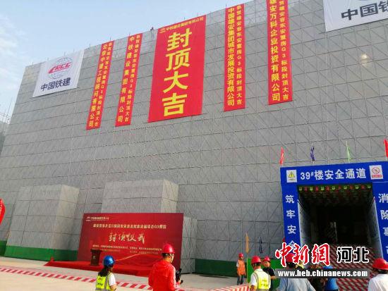 位于容东片区G组团安置房及配套设施G3标段首栋安置房主体结构顺利封顶。 韩冰 摄