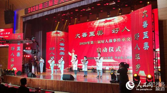 平乡县抗疫防控典型人物登台接受表彰。 于丰涛摄