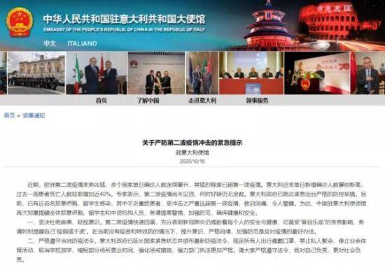 中国驻意大利大使馆截图。