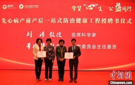 图为参会嘉宾为河北省省、市、县合作医院代表授牌。 翟羽佳 摄