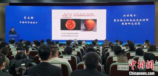 中国科学院院士、中国科学院化学研究所研究员李永舫作主旨演讲。 徐巧明 摄