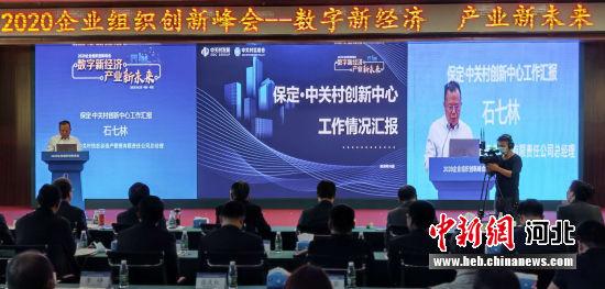 北京中关村信息谷资产管理有限责任公司总经理石七林做汇报。 吕子豪 摄