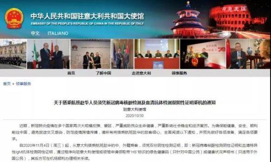 中国驻美国大使馆网站截图。