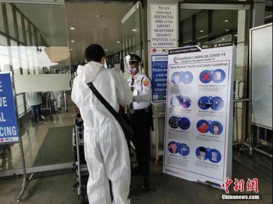 资料图:2020年8月,菲律宾马尼拉机场加强候机人员进入机场的安全检查。中新社记者 关向东 摄