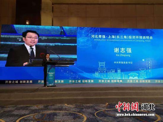 枣强县委书记谢志强致辞。 崔志平 摄