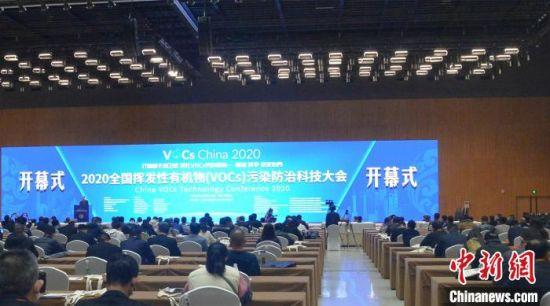 图为2020全国挥发性有机物(VOCs)污染防治科技大会在石家庄召开。 姜军林 摄