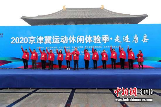 500余名体验者走进保定唐县 寻找