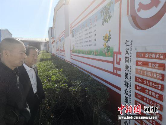 """河北霸州:打造基层党建""""红地标"""" 夯实为民服务""""主阵地""""――中国新闻网河北"""