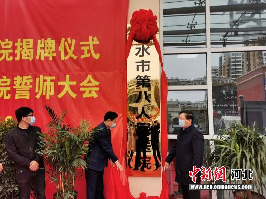 衡水市卫生健康委员会党组书记、主任王凤鸣(右)与故城县委书记彭晓明(左)共同揭牌。 王鹏 摄