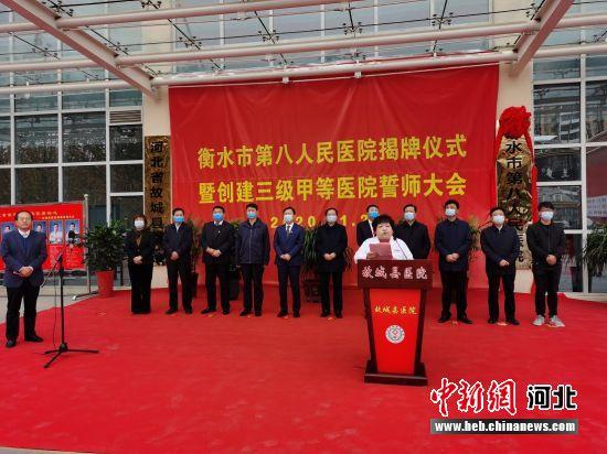 故城县医院党总支书记、院长居艳梅就创三甲医院表态发言。 王鹏 摄
