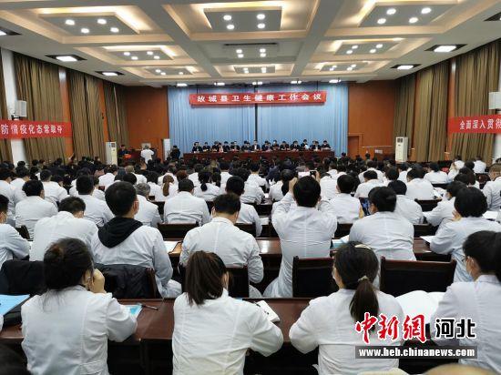 故城县卫生健康工作会议现场。 王鹏 摄