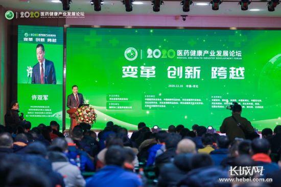 河北省医药商业协会会长许双军致辞。长城网记者 吴新光 摄