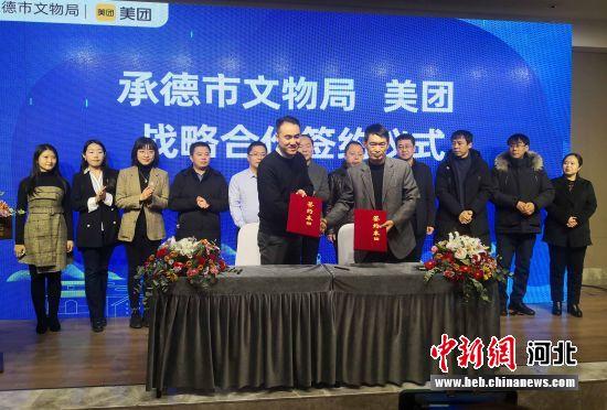 承德市文物局调研员周余良(图右)与美团华北政企合作负责人杨海波签署战略合作协议。 张桂芹摄