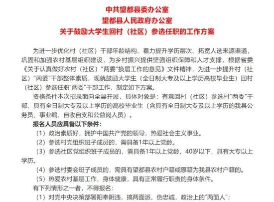 望都县委网信办官方微信截图。
