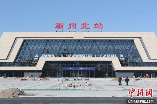 图为霸州北站。 中新社记者 贾天勇 摄