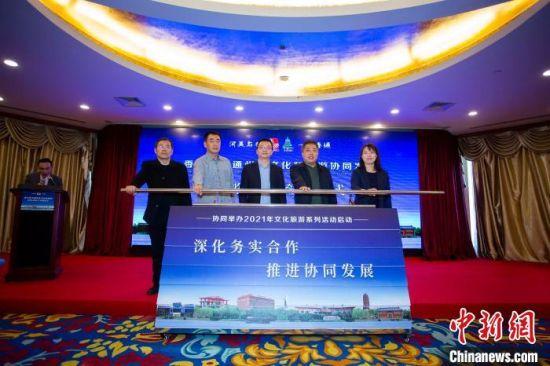 """图为两地协同举办""""2021年文化旅游系列活动""""启动。 张新广 摄"""