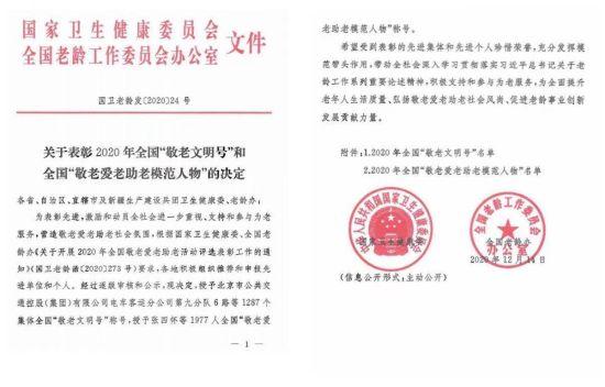 国家卫生健康委员会、全国老龄工作委员会办公室红头文件公示。