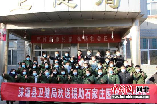 涞源县举行出征仪式欢送医护人员出征石家庄。 涞源县卫健局供图