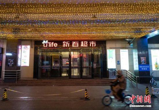 1月9日,河北省石家庄市的一家超市暂停营业。 中新社记者 侯宇 摄