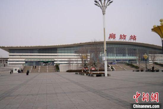 图为京沪高铁廊坊站进站口已无旅客。 宋敏涛 摄